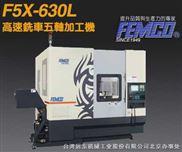 ◎台湾远东高速铣车五轴加工机F5X-630L(高速铣车五轴加工机)