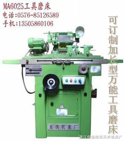 供应厂MA6025万能工具磨床 工具磨