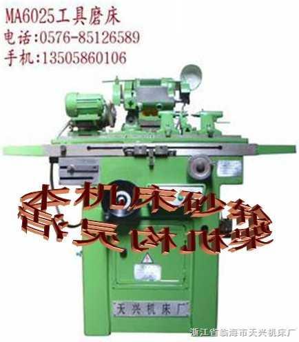 供应厂家MA6025万能工具磨床 工具磨