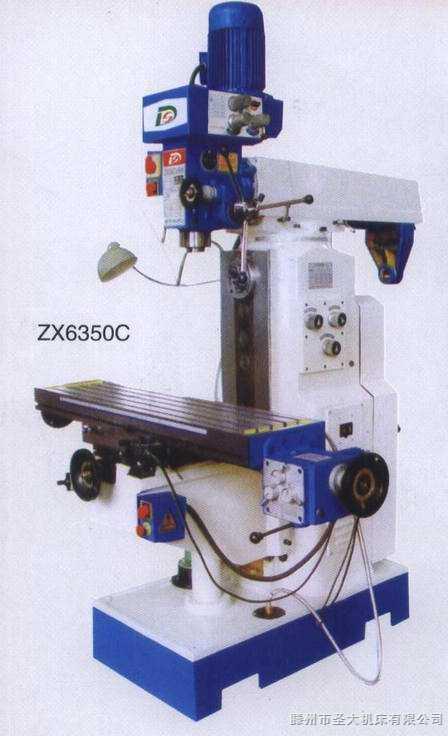 zx6350c钻铣床