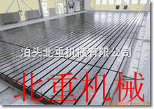 大型组合平台/试验平台/拼装平台-北重量具生产厂