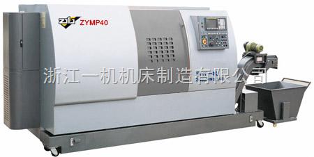 全功能数控机床ZYMP40