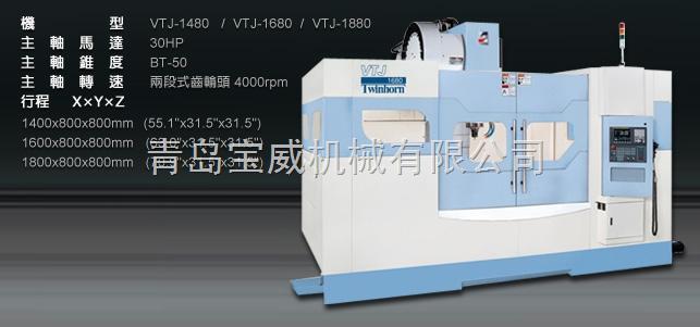 VTJ-1480 / 1680 / 1880