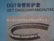 DGT型导管防护套, 188bet附件