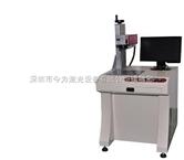 光纤激光打标机,产光纤机,产镭雕机