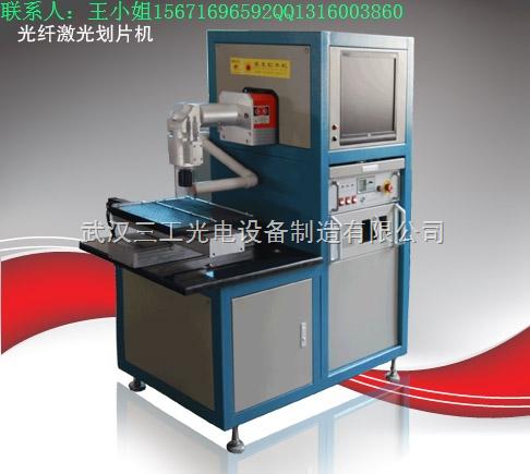 武汉晶圆激光切割机(专用半导体晶圆的划片和切割)
