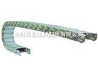 TLG125钢铝拖链