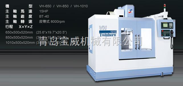 立式加工中心VH-1010