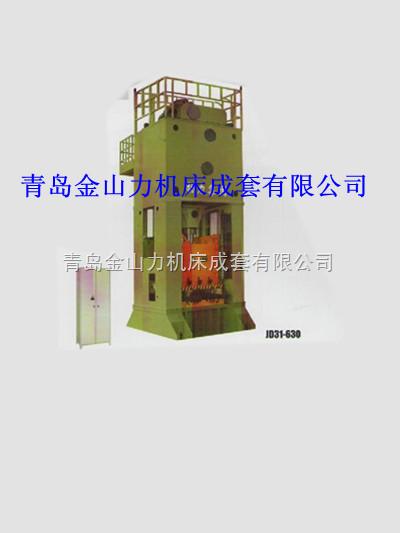 供应J31系列闭式单点压力机