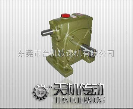涡轮蜗杆减速机WP系列