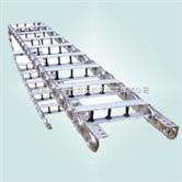 TLG钢铝拖链,全封闭钢铝拖链