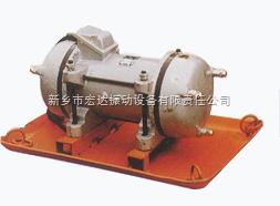 现货供应 ZF18-50 ZF110-50型附着式振动器 ZF55-50(等)价格 宏达专业生产
