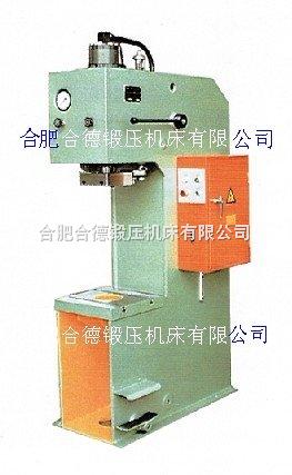 单柱校正液压机