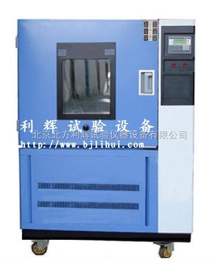 滨州高低温试验箱※平山高低温检测机※济宁高低温试验设备