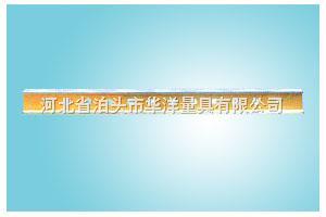 华洋镁铝平尺使用方便