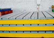 高强度铸铁T型槽平板平台