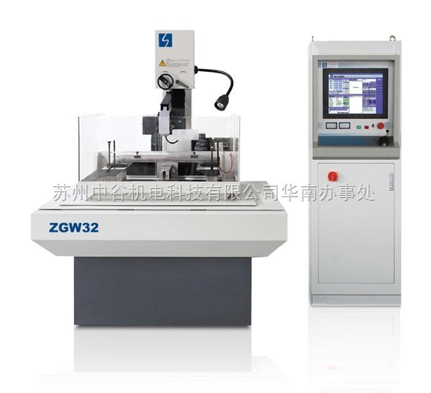 ZGW32  / ZGW40 精密全闭环型高端数控电火花线切割机床