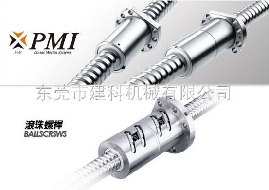 台湾PMI滚珠丝杆,精密级滚珠螺杆(东莞代理)