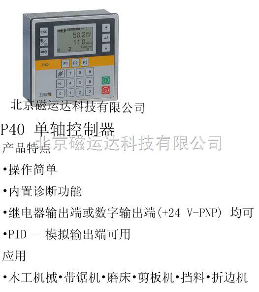 P40 单轴控制器