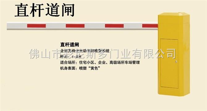 邵阳智能道闸/岳阳手动道闸/怀化道闸供应商
