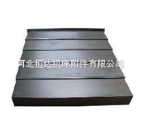 大型卧式铣床导轨防护罩