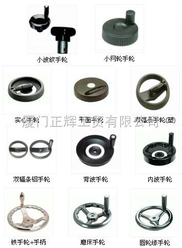 胶木手轮,圆轮缘手轮,铁手轮