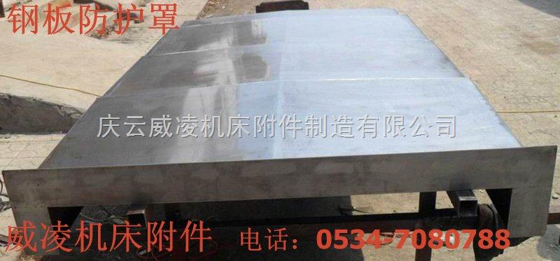 不锈钢板防护罩  龙门铣立车横梁防护罩