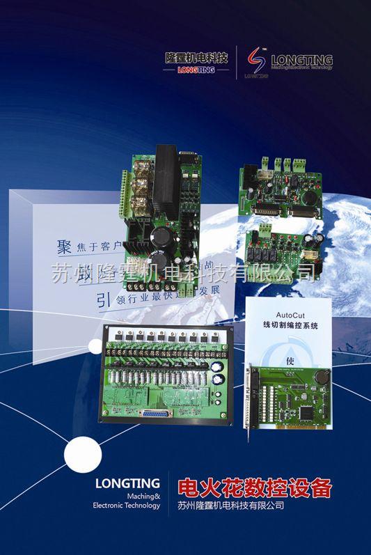 线切割软件 中走丝软件开发 苏州中走丝 XP Autocut系统 CAD制图