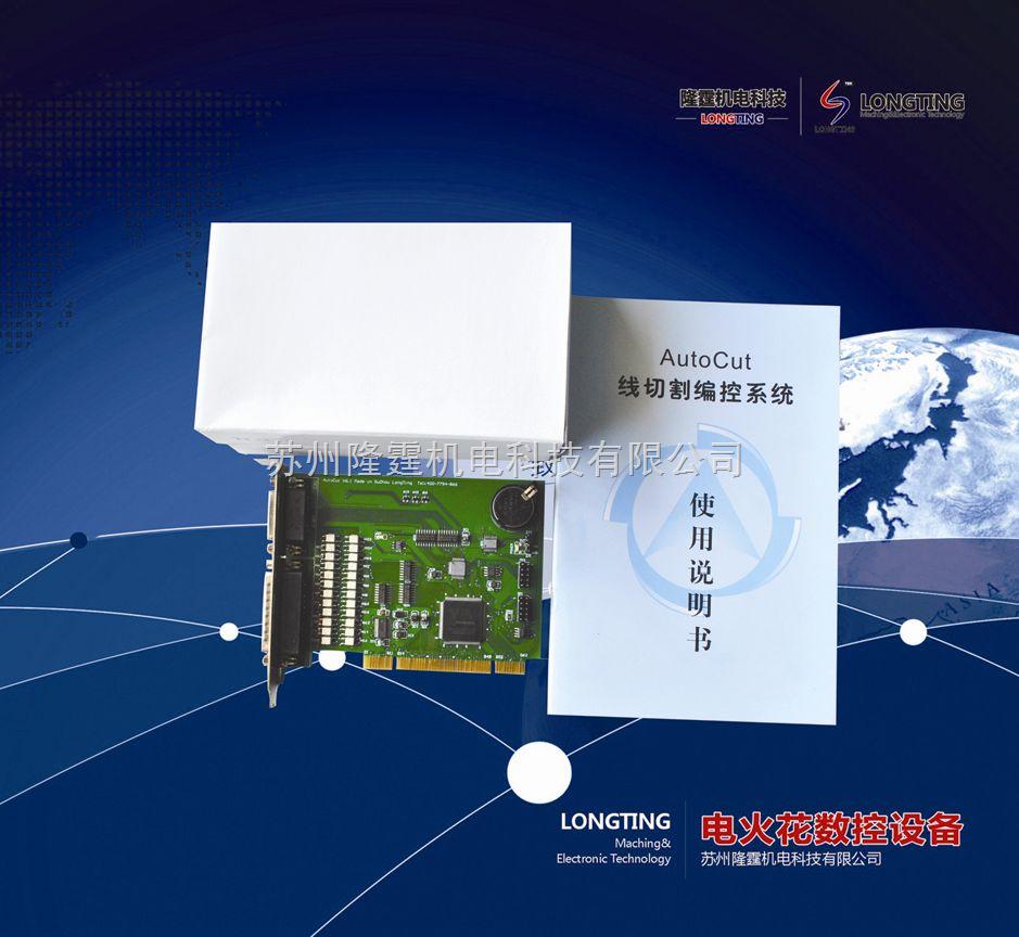 苏州隆霆autocut控制卡 线切割编程软件 中走丝控制卡