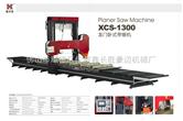 龙门原木卧式带锯机#木工机械大型开片机#大型红木开片机XCS1300