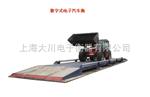 SCS-地上衡上海3X16米80吨地磅厂,嘉定100吨汽车磅秤价格,徐汇50吨地秤安装