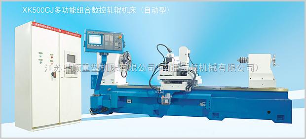 XK500CJ数控轧辊加工机床