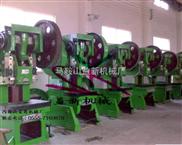专业160吨冲床生产厂家,20吨冲床专业生产厂