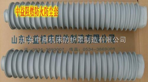 耐高温丝杠防护罩 耐高温丝杠防护罩 耐高温丝杠防护罩