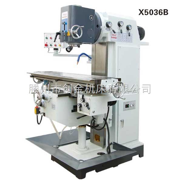 X5036铣床|5036铣床|X5036立式铣床厂|X5036铣床价格