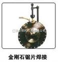 金刚石锯片焊接机,金刚石锯片钎焊机