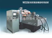 YKT2250数控弧齿锥齿轮铣齿机