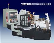 YKW2950B数控万能弧齿锥齿轮拉齿机