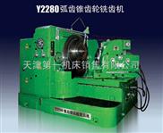 Y2280型弧齿锥齿轮铣齿机