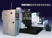 YKD2280数控弧齿锥齿轮铣齿机