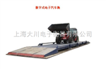 SCS内蒙古汽车衡,3*18米矿山汽车地磅,150吨电子磅秤安装