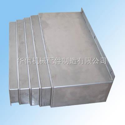 钢板护罩,钢板式防护罩,钢板防尘罩,防尘罩