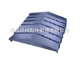 钢板导轨防护罩,钢板机床防护罩,机床导轨防护罩