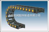 35KN系列桥式内开盖型拖链