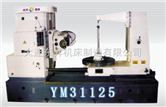 YM31125滚齿机