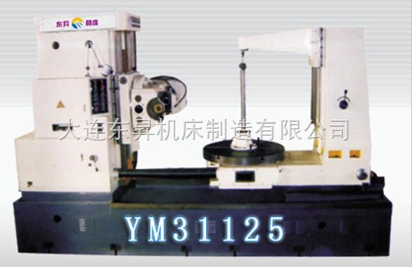 YM31125型精密滚齿机