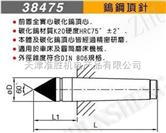 米其林钨钢针半边钨钢针总代理