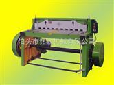 0.5米电动剪板机
