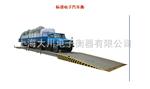 SCS北京60吨地秤厂,80吨汽车过磅秤价格,建1座100吨的地磅房需多少资金