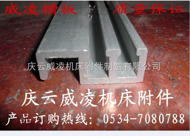 槽板、撞块   铝型材槽板制造厂